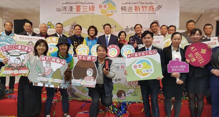 竹縣公開三條春遊秘境 暖冬優惠方案延長至5月底