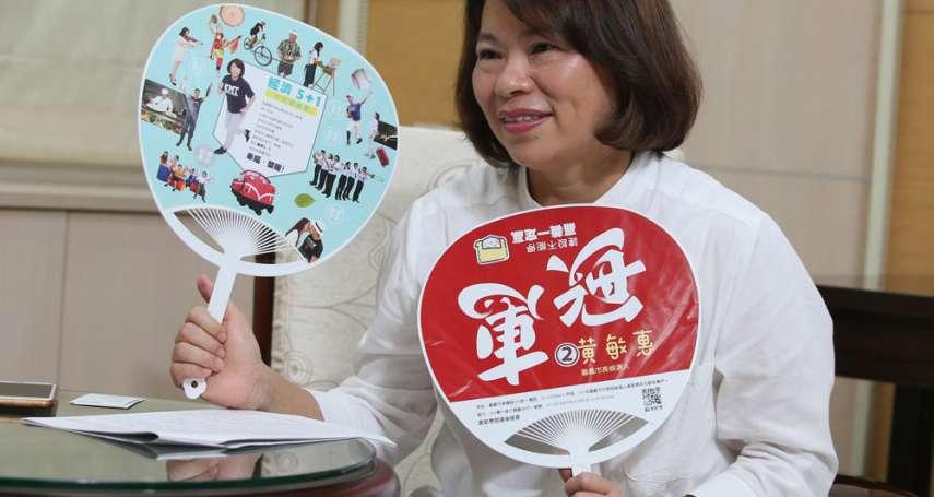 新新聞》黃敏惠三度擔任嘉義市長,回鍋幾次都好吃