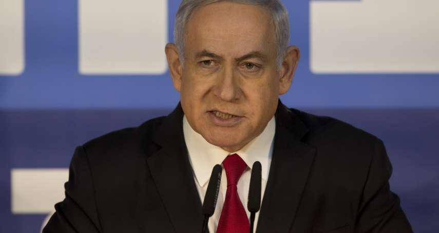 以色列大選前的震撼彈,檢察總長指控總理貪腐詐欺!納坦雅胡反批:這是血謗、根本是政治獵巫