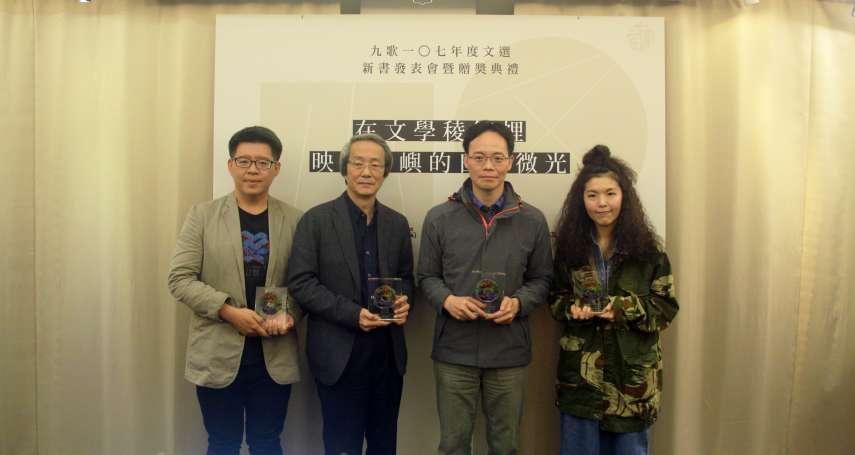「華文世界僅剩台灣持續出版年度文選」 九歌年度文選得獎的是…