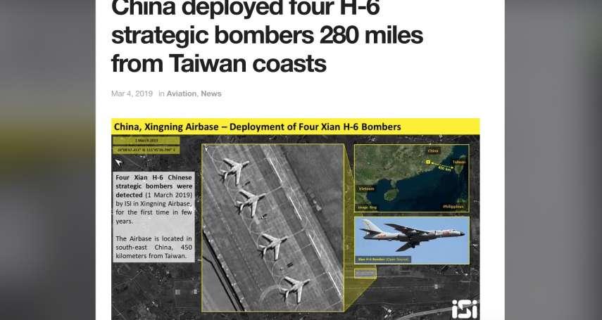 解放軍疑前進部署 美媒:轟-6基地距離台灣僅有450公里