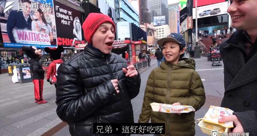 外國人讚不絕口的台灣零食!除了珍奶、雞排他們還愛這一味,紐約時代廣場路人試吃小泡芙【影音】