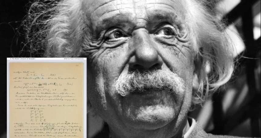 愛因斯坦的「失落手稿」找到了!「統一場論」論文附錄缺一頁,70年來從沒人知道內容