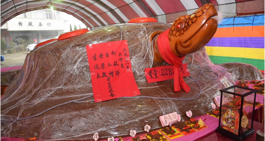 南投鹿谷開山聖王聖誕 2萬斤糯米大神龜吸睛