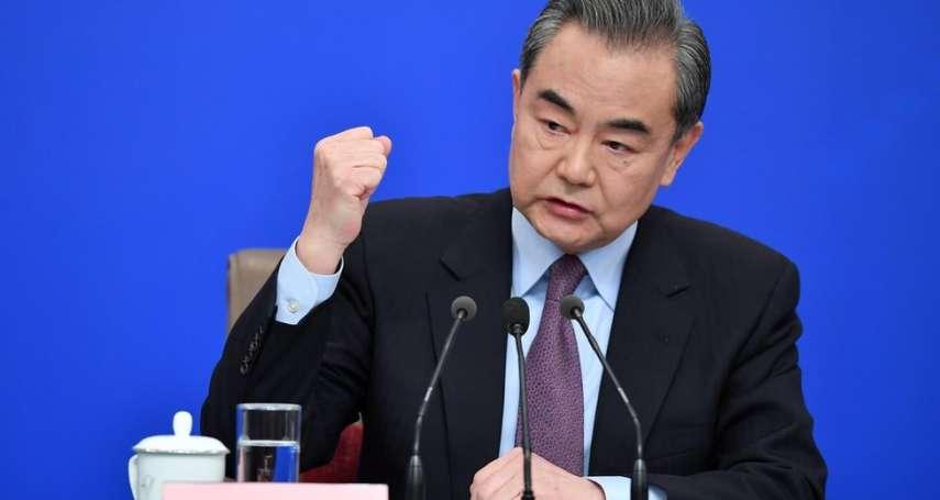 「中國不當沉默羔羊」、「不同意蔡英文訪美」中國外長王毅記者會的九個關鍵詞