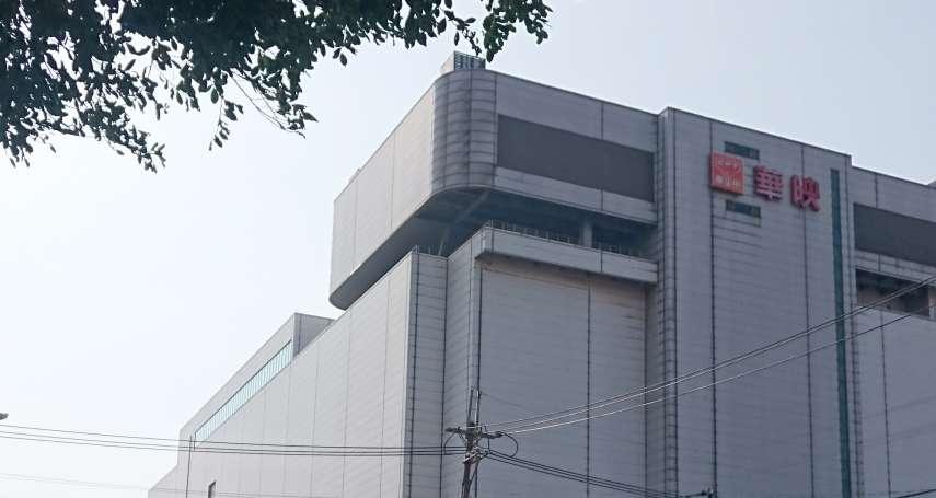 華映財務風暴》4.5代廠占營收逾4成!台銀喊賣龍潭4.5代廠 其他債權銀行憂華映營收斷流