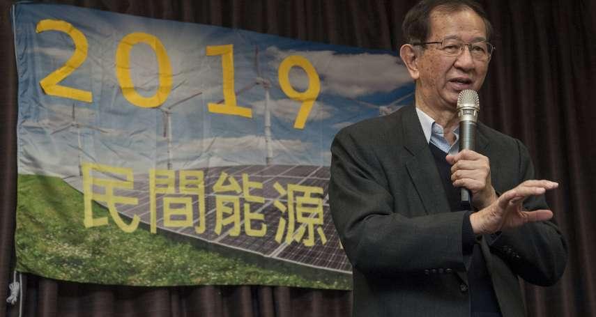 環團能源會議》批企業「五缺」造成污染及溫室氣體 李遠哲:政府應課徵碳稅