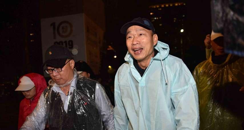 司馬亮觀點:再談韓國瑜選總統
