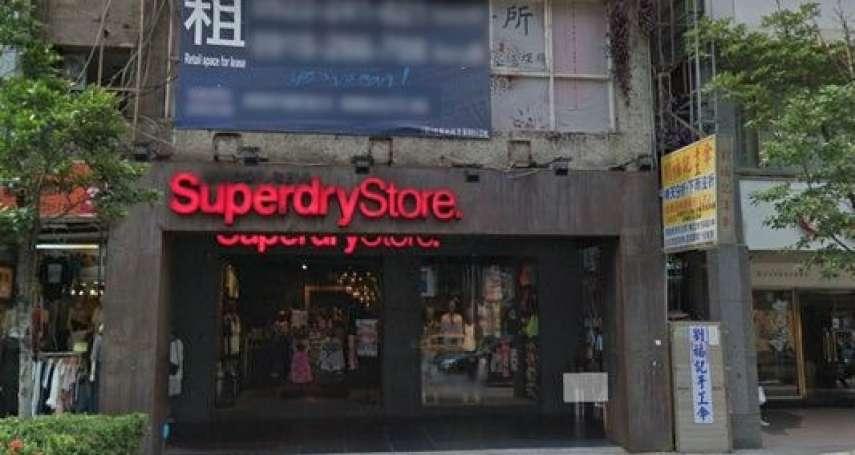 Superdry極度乾燥撤離東區、房東砍價留客!內行人卻點出店家出走「真相」未必是高租金…