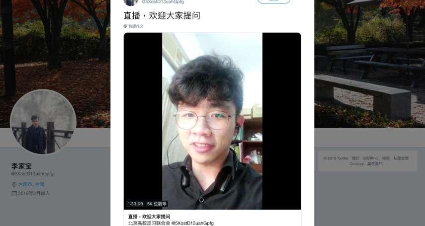 陸生在台灣「開直播痛罵習近平」李家寶坦言:大陸是回不去了,目前走一步看一步吧