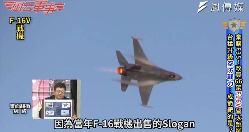 F-35更強台灣卻非要買F-16V?專家解析空防戰力外的重要原因,而且買戰機還會加送超值武力全餐!【影音】