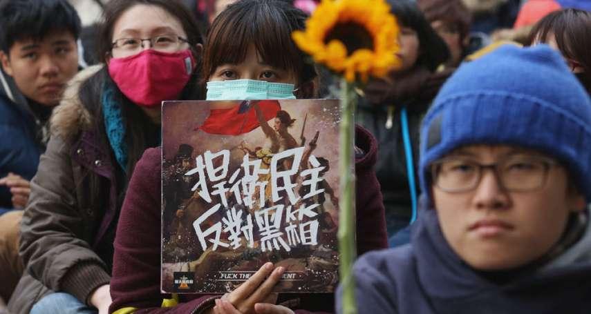 新新聞》後太陽花Z世代怎麼面對中國?