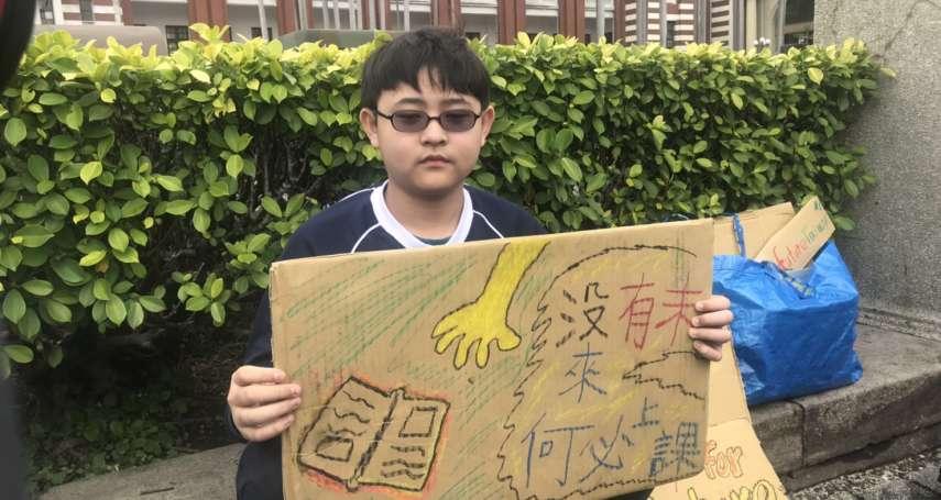 「沒有未來,何必上課!」青年氣候運動燒進台灣 小六生府前靜坐籲政府重視氣候變遷
