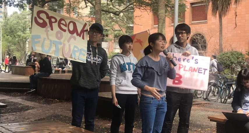 全球1200城市青年參與!台大生發起短講活動響應「Fridays For Future」氣候運動