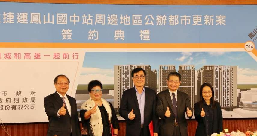 高捷鳳山國中站都更簽約 李四川:改善市容、提供青年住宅