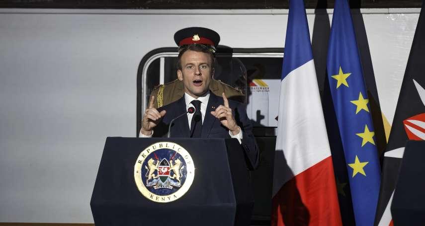 「中國帶來短期利益,長期來看卻會糟糕收場!」法國總統馬克宏訪問東非3國 暗批北京「債務陷阱外交」