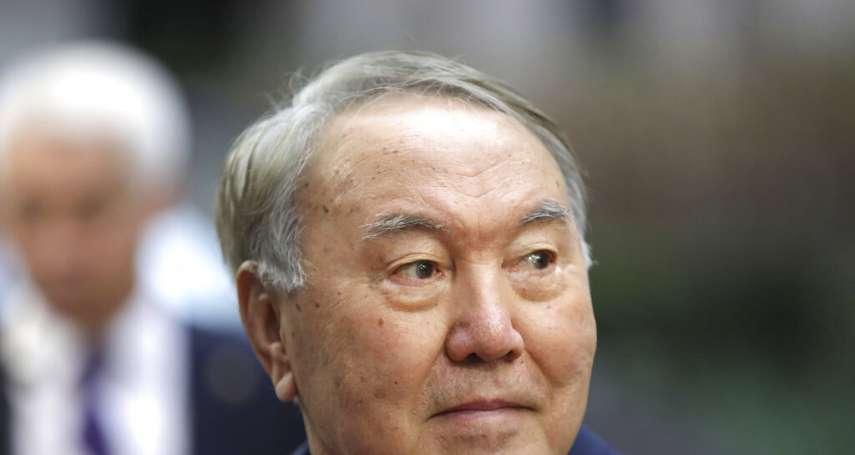 「國家需要新世代的領導人」大權獨攬近30年 哈薩克總統納扎爾巴耶夫突然辭職