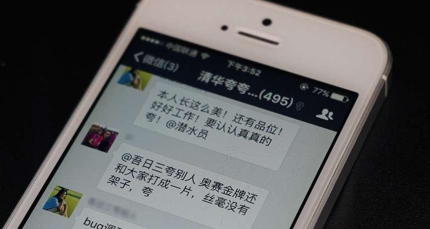 「最近壓力好大,求誇!」中國網路的正能量風潮:群組裡只能誇人、不准噴人的「誇誇群」