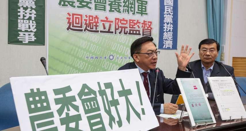 農委會花公帑養「網軍」?藍委再爆106年度就砸上千萬:不排除赴監察院提告