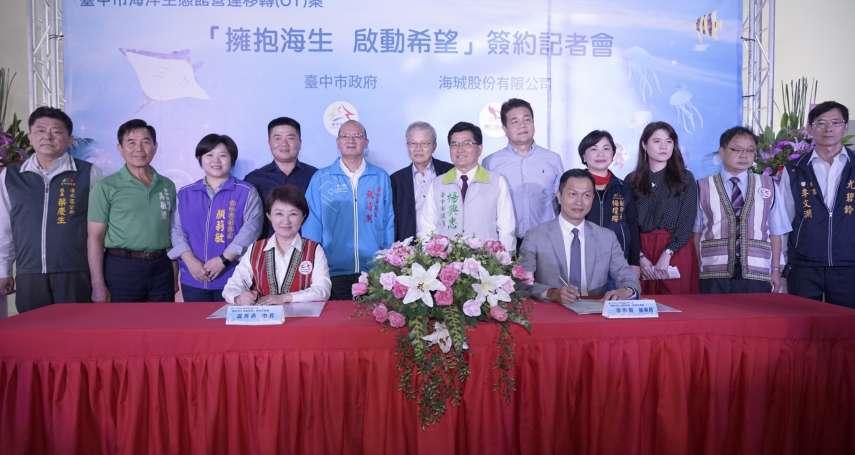 中市海洋生態館委外經營今正式簽約