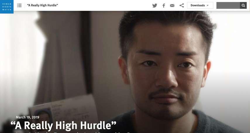 「我明明很健康,為何要忍受被手術刀閹割?」日本法律侵害跨性別者人權,人權組織籲修改惡法