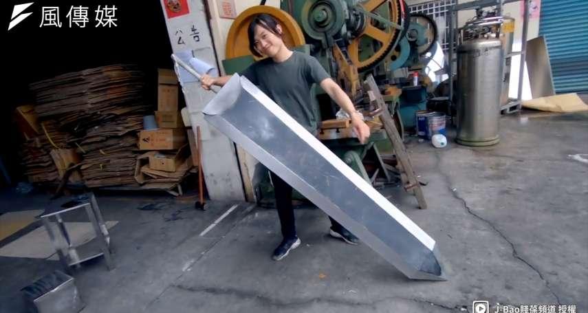 神還原!比人還高的烙印勇士大劍,過程動用各種專業機台製作,最後的實測更是幽默破表!【影音】