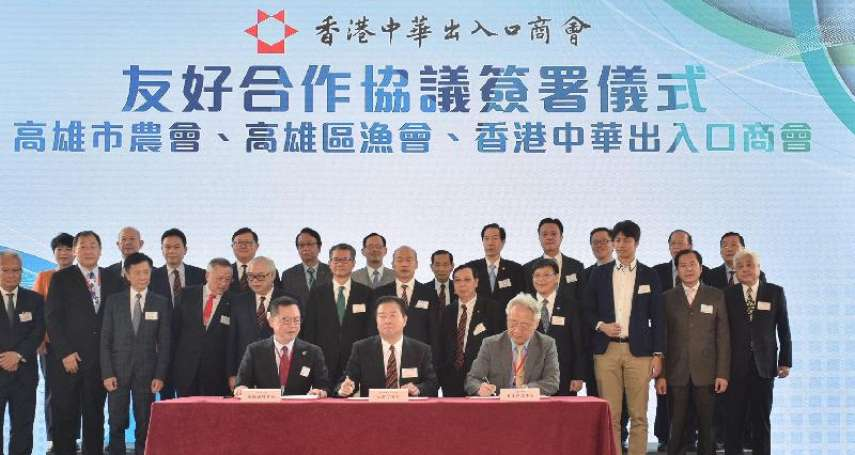 訪港首日簽24億訂單  韓國瑜:香港農漁產品僅3.6%來自台灣,將努力提高至10%