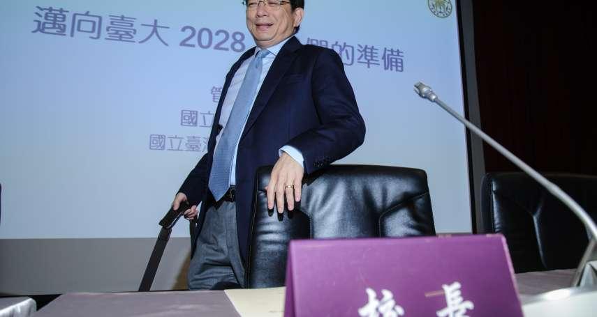 管中閔遭監院彈劾案 公懲會7月2日公開審理,開放民眾旁聽