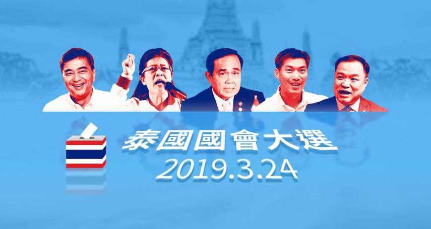 泰國大選登場》怎麼選?誰要跟軍政府搶總理大位?厭倦政治惡鬥的年輕人會投誰?《風傳媒》專題,一次看懂泰國大選
