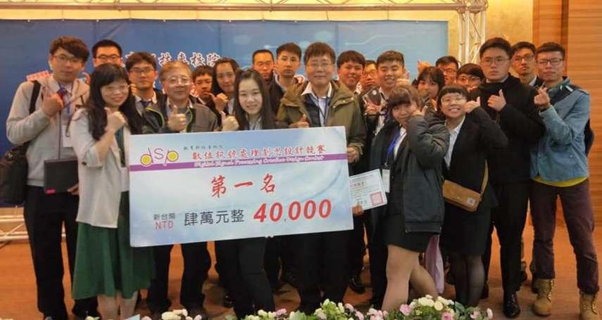 數位訊號處理設計競賽 科大團隊兩隊獲得冠軍