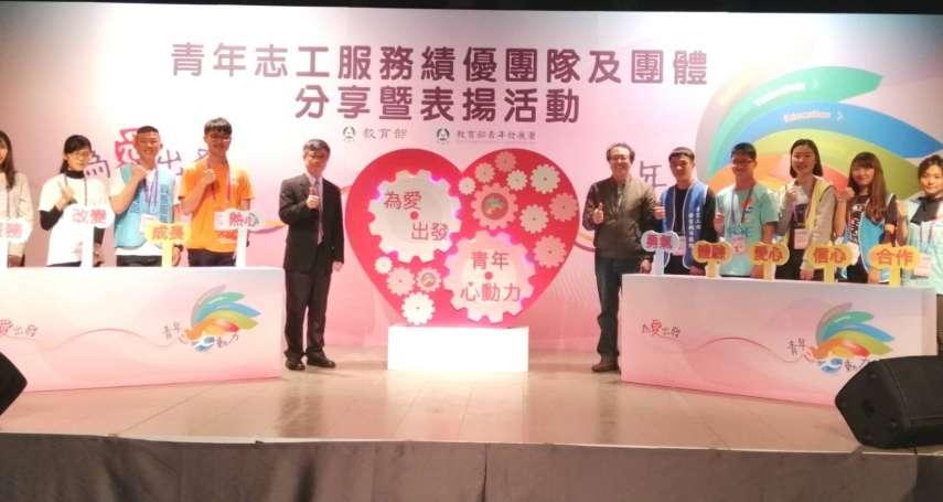 為愛出發「心」動力 青年志工服務分享表揚活動登場
