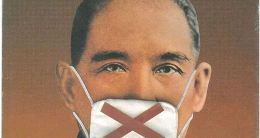 若孫文還活著,也不能在台灣說母語?他道出當年國民黨「禁說母語」政策的荒謬