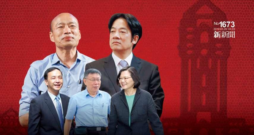 新新聞》最新民調:韓國瑜、賴清德對決2020