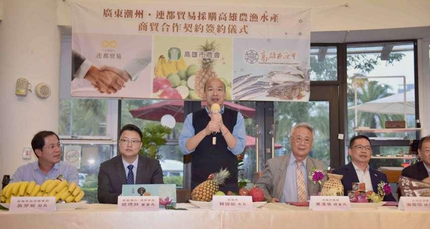 新新聞》韓國瑜賣菜,銷售數字如天方夜譚,MOU只是「意向」
