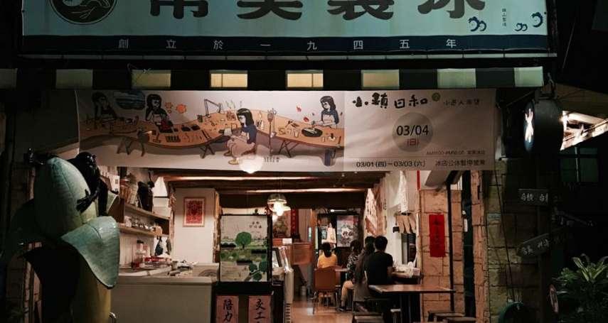 要朝聖「韓粉」別來!旗山老字號冰店:生意變差和被中國統治,正常人都知道怎麼選