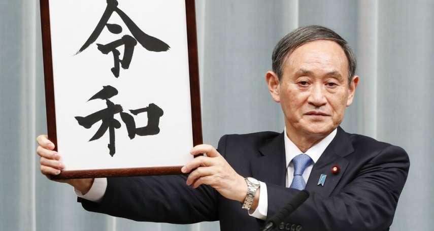 米果專欄:日本元號與台灣國曆