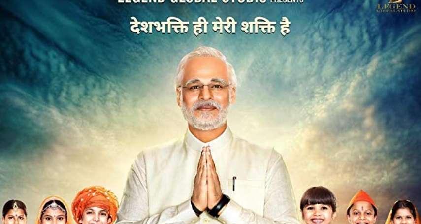 印度大選》造神還是藝術?莫迪傳記電影選前6天上映,反對黨痛批違法不准播