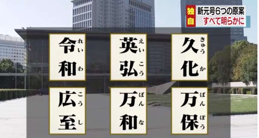「令和」遺珠有哪些?安倍內閣不肯說,日媒宣布名單:英弘、久化、廣至、光風、和貴、萬保
