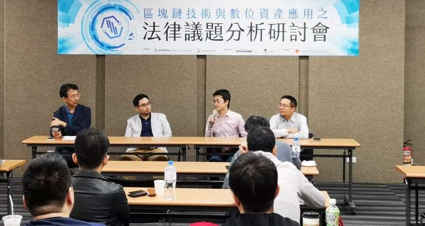 區塊鏈產業浪潮泡沫化 台灣新星靠落地解決方案趁隙而起