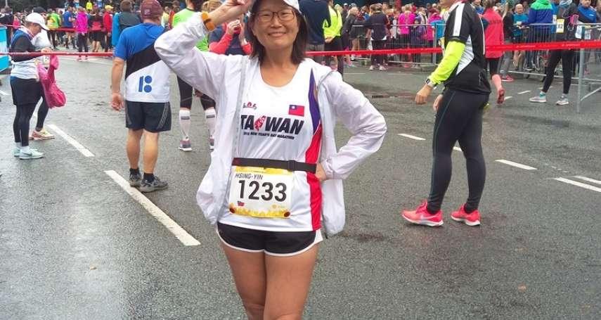 【謝幸吟專欄】只是想報名一場國外馬拉松,為什麼要被迫接受「台灣是中國的一省」?