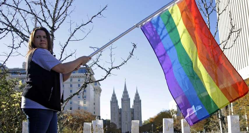 宗教包容X性別平權邁大步!美國摩門教宣布放棄歧視性政策,對LGBT子女敞開大門