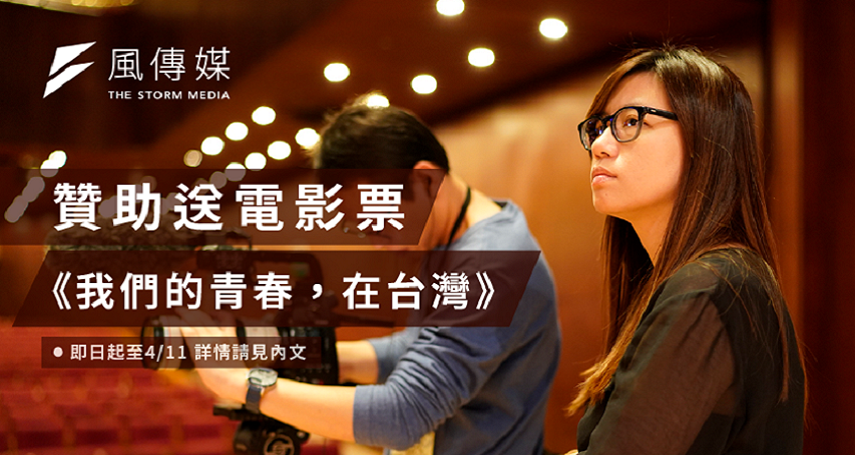 贊助莊園咖啡送<我們的青春,在台灣>電影票兌換券