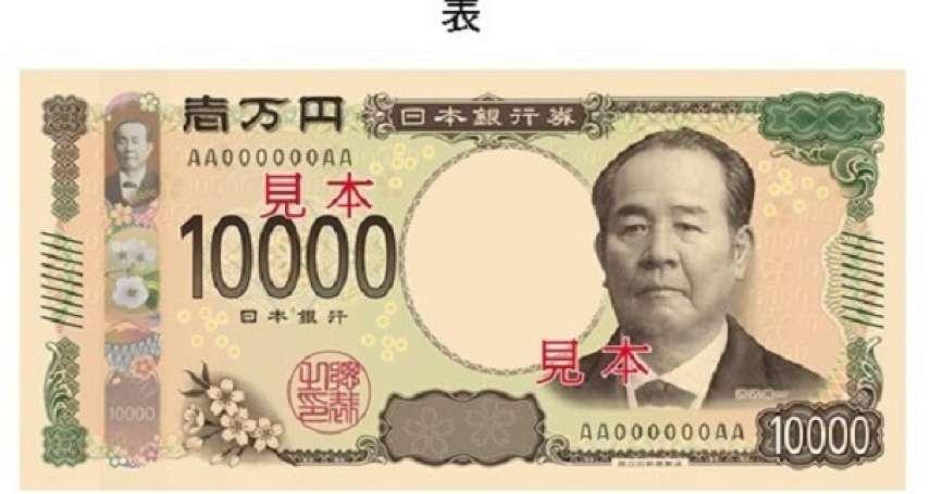 「日本資本主義之父」取代思想啟蒙大師!福澤諭吉再見,2024新版日鈔將換成澀澤榮一