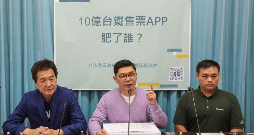 過程不單純?台鐵推新版訂票App大手筆花10億 許毓仁:請交通部出面說明