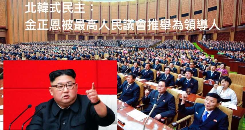 誰敢投反對票?金正恩順利連任國務委員長,習近平拍發賀電:這體現了黨和人民對你的擁護