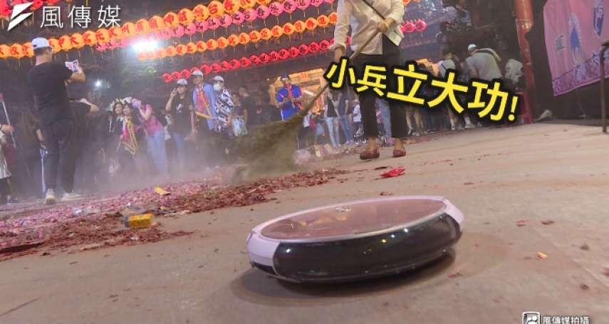 史上最強掃地機器人測試!清潔大甲媽祖繞境砲灰完勝【影音】