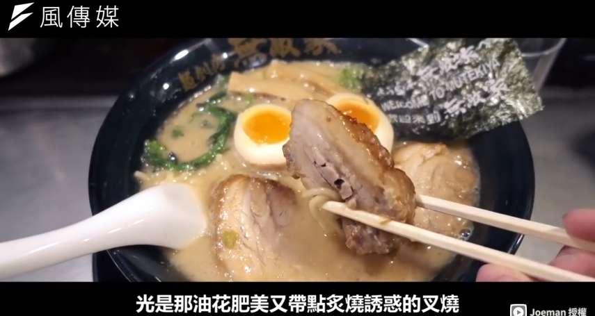 5家網友推爆拉麵名店大揭密 Joeman日本東京一日來回只為吃拉麵,誇張行徑讓網友表示:「果然是吃貨啊!」【影音】