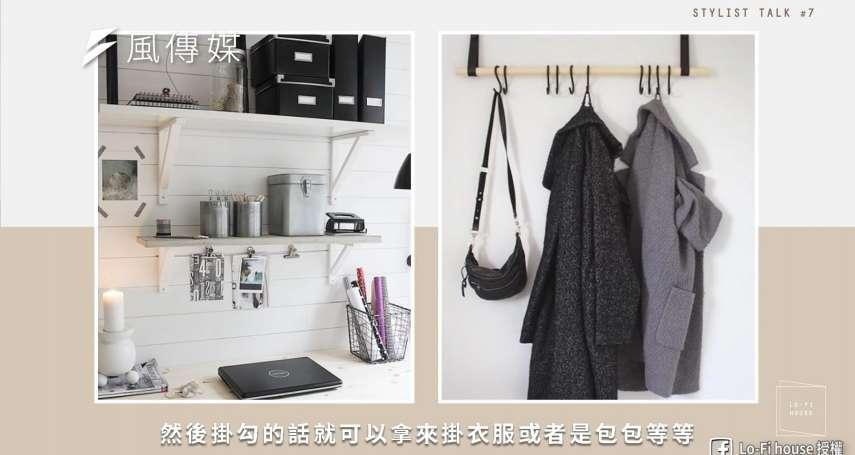 租屋族必看!3招超實用的小空間收納術,牆上收納法既省錢又美觀,還能提升生活質感【影音】