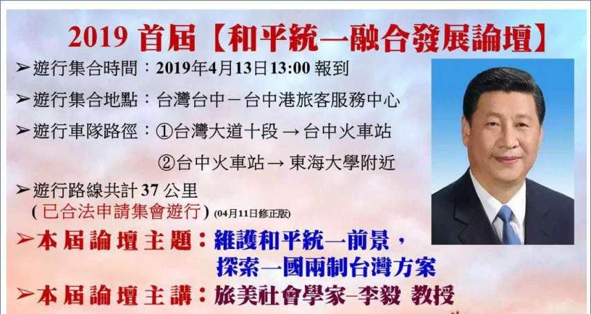 論壇、遊行還是飯局?台灣遣返促統學者李毅的來龍去脈
