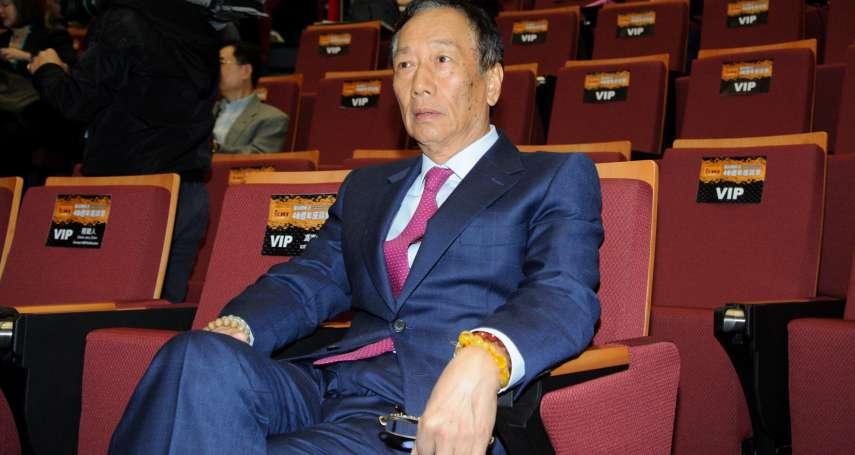 「美國拿舊武器來騙人」現身《台灣關係法》40周年座談會 鴻海董事長郭台銘:國防不能靠美國
